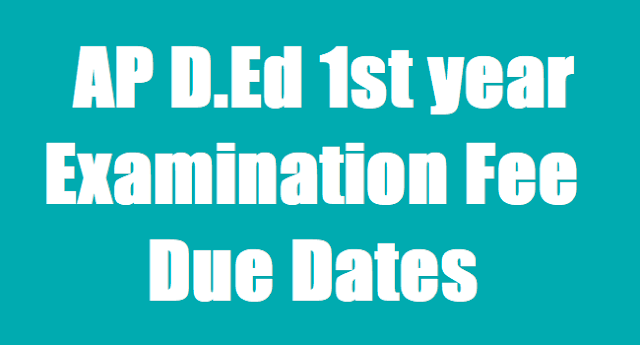AP D.Ed 1st year Exams Fee Due Dates, AP D.Ed first yer exams fee dates,Notification  2016-2018 Batch
