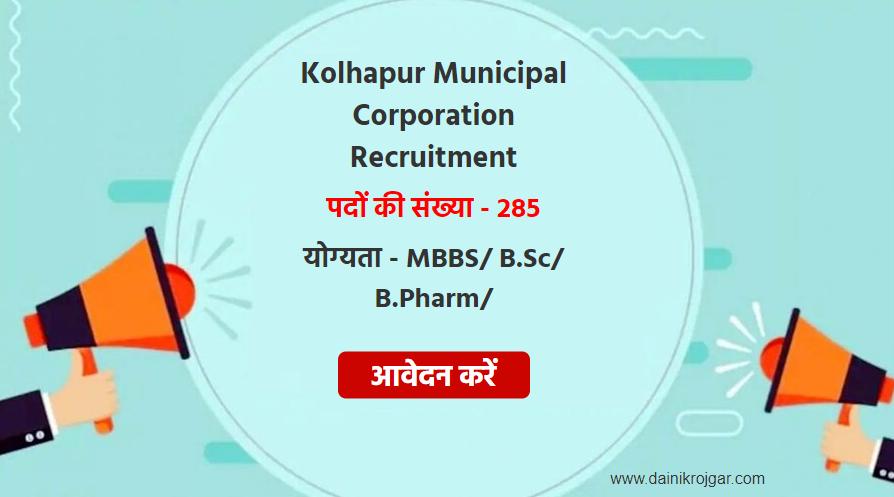 Kolhapur Municipal Corporation Recruitment 2021, Apply 285 Staff Nurse & Other Vacancies