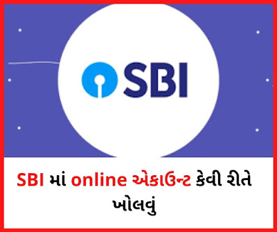How to open an online account in SBI