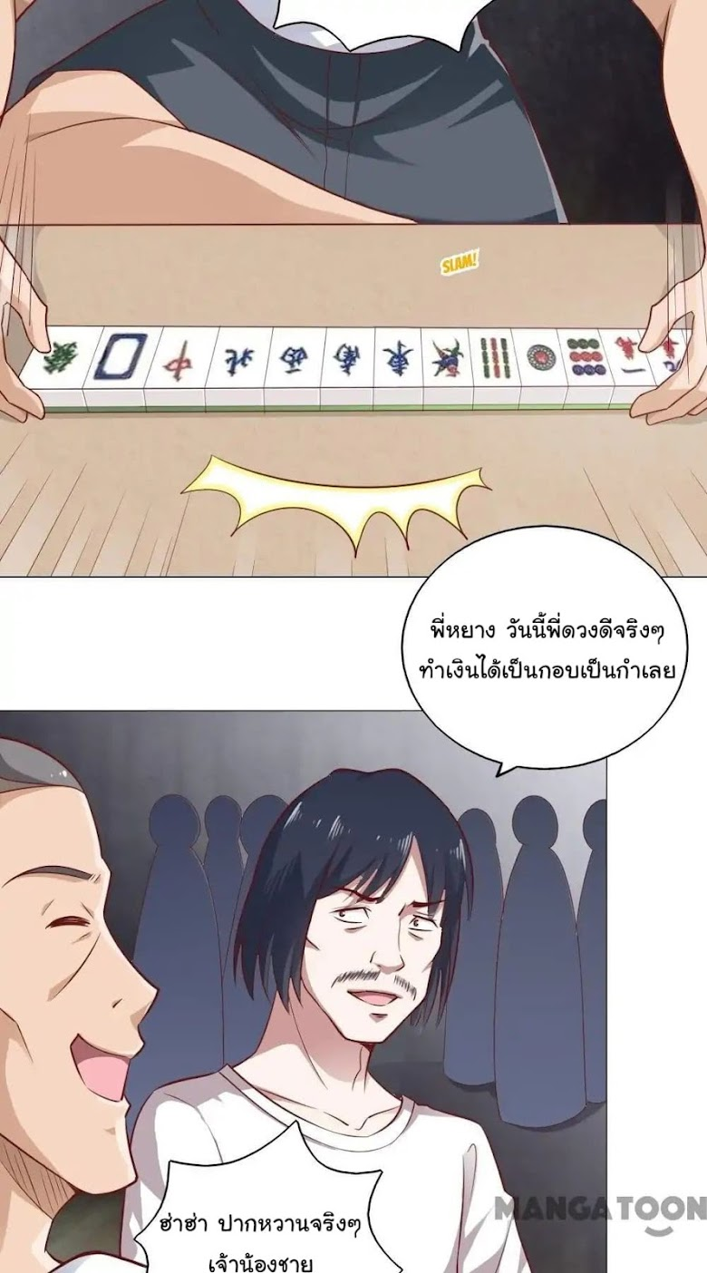 Almight Network - หน้า 5