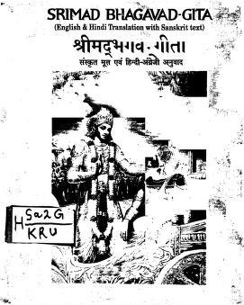 Download PDF Srimad Bhagavad Gita in ( Sanskrit, Hindi & English )
