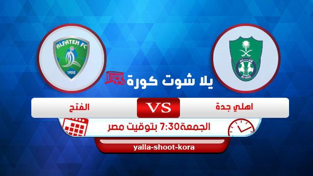 alahli-sudia-vs-al-fateh