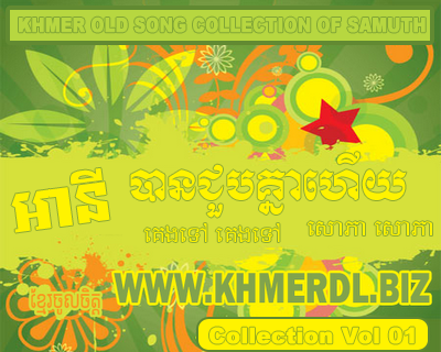 LOYMONG: Samuth MP3 Collection CD 01