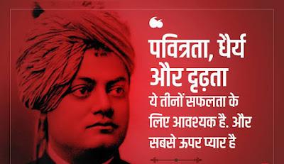 स्वामी विवेकानंद प्रेरणादायक कोट्स। Swami Vivekananda motivational Quotes in hindi