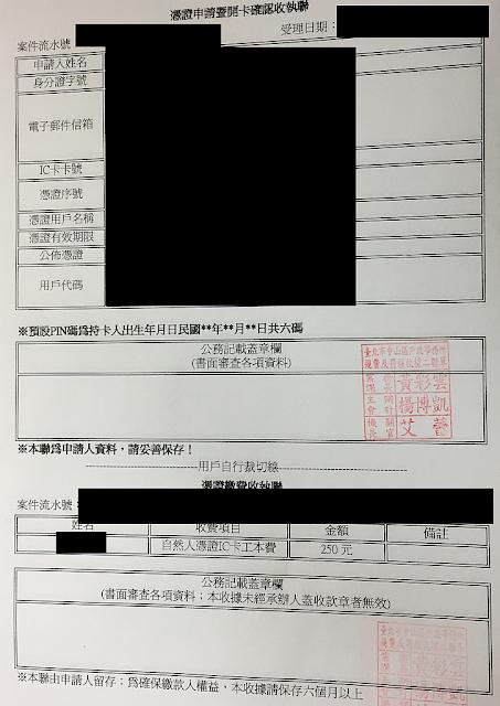【自然人憑證】戶政事務所申辦內政部自然人憑證流程! @ 符碼記憶