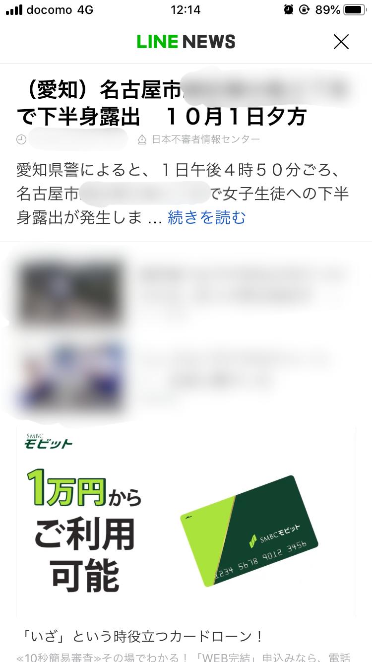 センター 日本 不審 者 情報