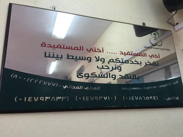 أسماء المستفيدين من المساعدات المقطوعة | رابط الاستعلام عن موعد صرفها لهم عبر وزارة العمل