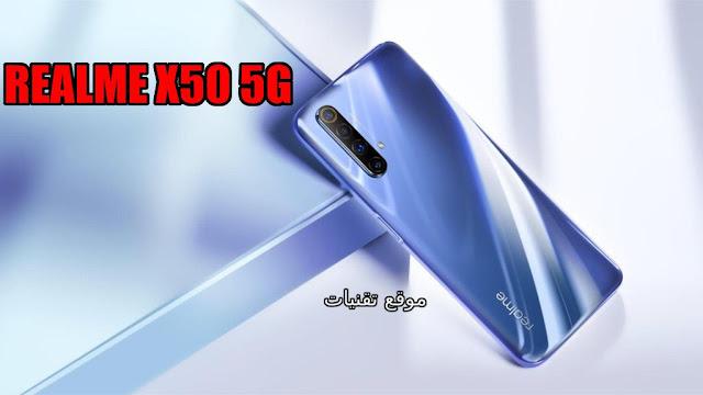 مواصفات وسعر هاتف Realme X50 5G مع ست كاميرات
