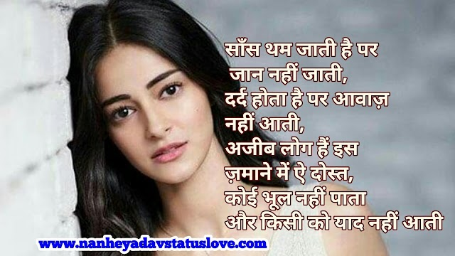 Best Sad Shayari Hindi on Love Images Pic Life Status