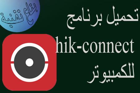 ،تحميل برنامج hik-connect للكمبيوتر ،تحميل hik-connect للكمبيوتر ،برنامج hik-connect للكمبيوتر ،hik connect download ،تحميل برنامج hik-connect للكمبيوتر ،تحميل برنامج hikvision ،تحميل hik-connect للكمبيوتر ،تنزيل برنامج hik-connect ،hik-connect for pc ،hik connect for windows