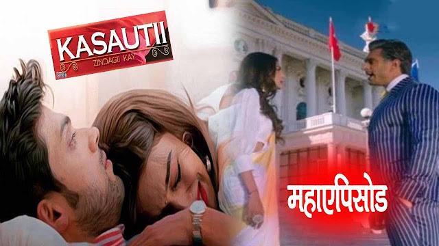 Very Very Shocking Twist in Kasautii Zindagii Kay