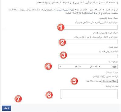 طريقة استرجاع  حساب فيس بوك 2020