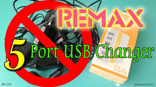 รีวิว Remax 5 Port USB Charger 2.4A ที่ชาร์จมือถือ เครื่องชาร์จแบตเตอรี่แบบปลั๊กไฟ USB 5 ช่องอุปกรณ์