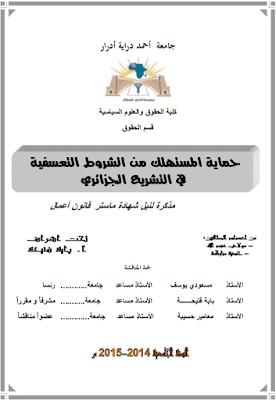 مذكرة ماستر: حماية المستهلك من الشروط التعسفية في التشريع الجزائري PDF