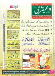 Ubqari Magazine September 2020 Pdf Download