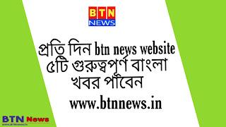 BTN news Silchar