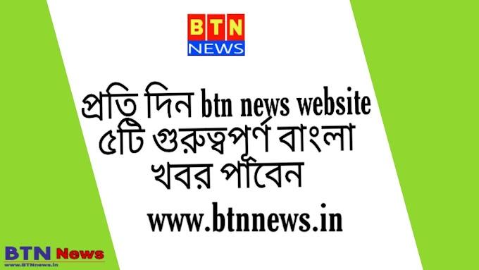 Silchar btn news থেকে আজকের 5 গুরুত্বপূর্ণ বাংলা খবর।