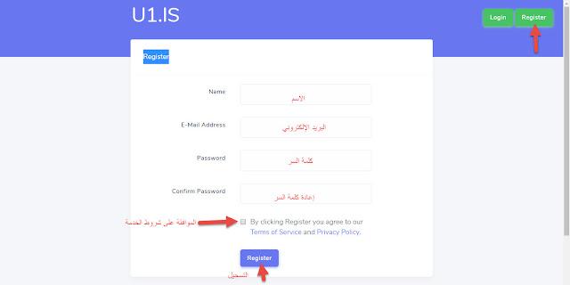 شرح موقع U1.IS لإختصار الروابط وتقصيرها