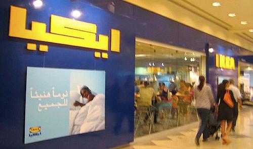 وظائف شاغرة بشركة ايكيا في الإمارات برواتب مجزية - تقدم الآن
