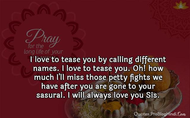 bhai dooj quotes in english