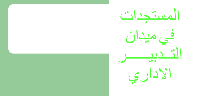 المستجدات في ميدان التدبير الاداري.pdf
