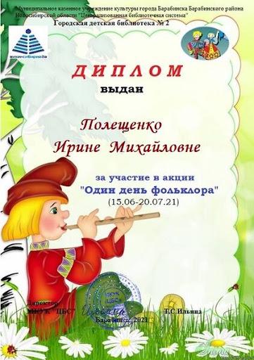 """АКЦИЯ """"ОДИН ДЕНЬ ФОЛЬКЛОРА"""""""
