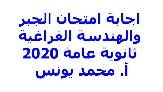 اجابة امتحان الجبر والهندسة الفراغية ثانوية عامة 2020 أ. محمد يونس