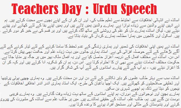 Speech-on-Teachers-Day-in-Urdu-Language-PDF