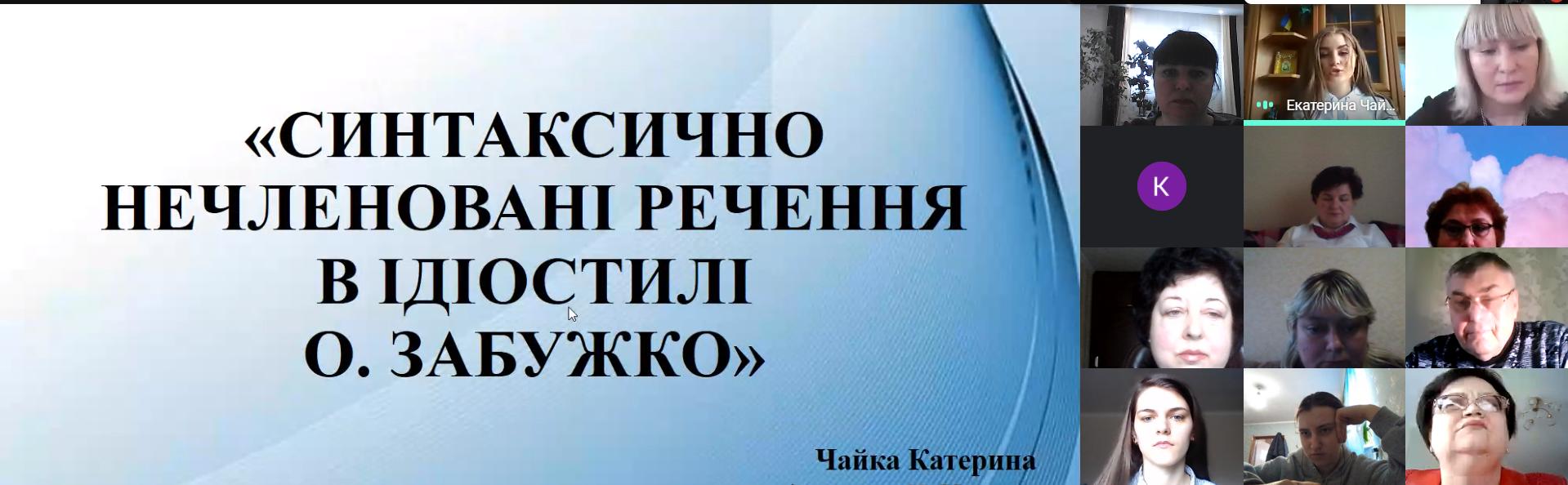 АКТУАЛЬНІ ПРОБЛЕМИ ЛІНГВІСТИКИ ТА ЛІНГВОДИДАКТИКИ