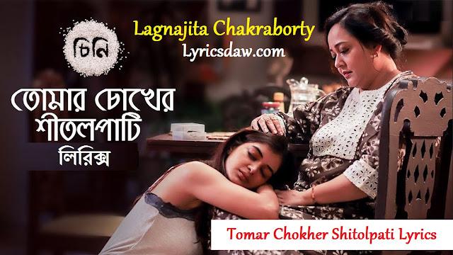Lagnajita Chakraborty Tomar Chokher Shitolpati Lyrics Cheeni