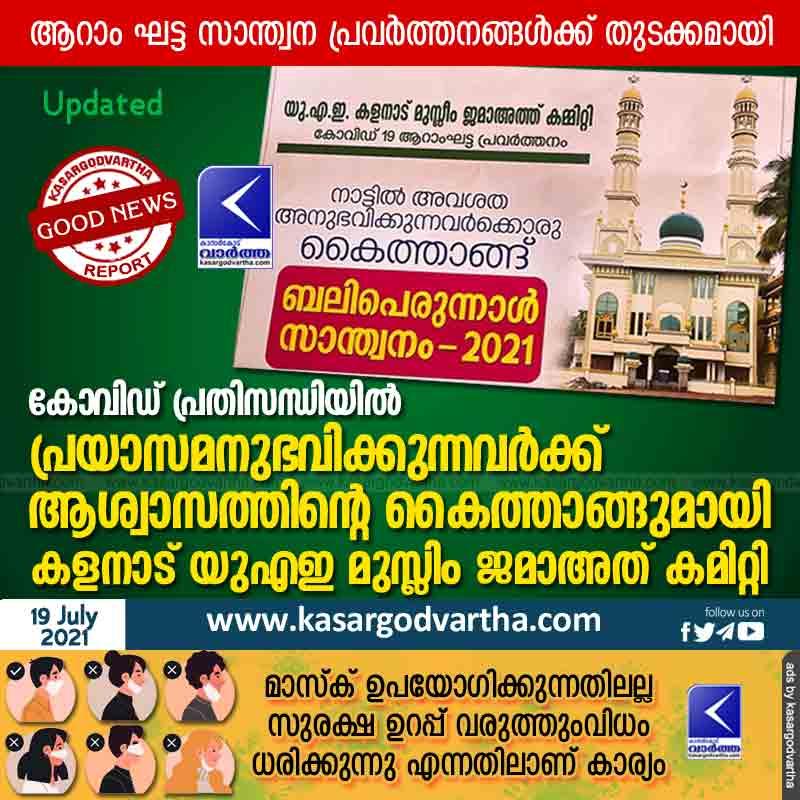 Kerala, News, Kasaragod, Muslim Jama-ath, Kalanad UAE Muslim Jamaath Committee begins the sixth phase of consolation activities.