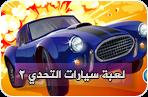لعبة سيارات التحدي 2