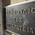 ΣτΕ:Αξιοπρεπές επίπεδο διαβίωσης για τους δημοσίους υπαλλήλους εξασφαλίζει ο βασικός μισθός των 780-1.092 ευρώ