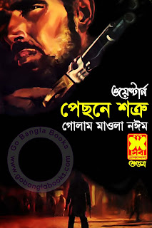 Pechoney Shotru by Golam Mawla Nayeem