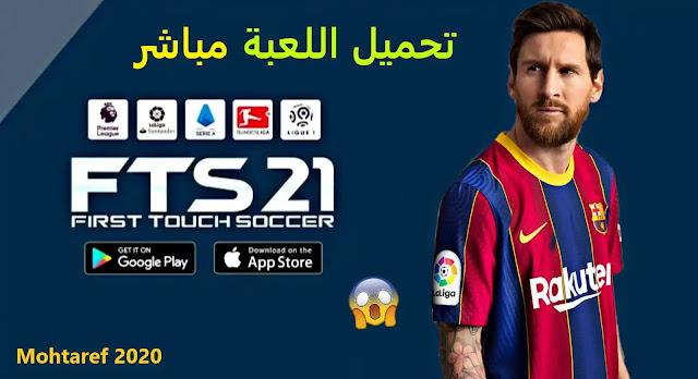 تحميل لعبة FTS 2021 الدوري المصري مهكرة
