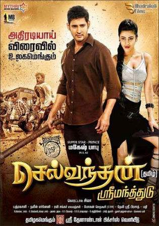 Srimanthudu 2015 HDRip 1.4Gb Hindi Multi Audio 720p Telugu Tamil Dubbed Free Download bolly4u