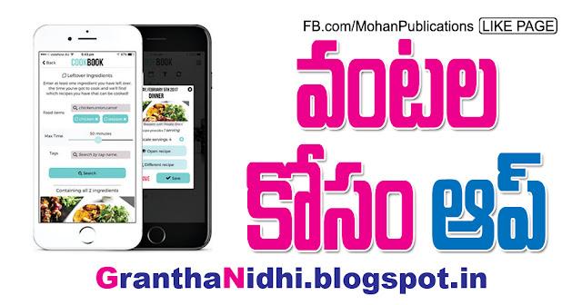 ఏ వంట వండాలబ్బా? CookingApps CookBook AppsForCooking WhoToCookWithApp BhakthiPustakalu Bhakthi Pustakalu Bhakti Pustakalu BhaktiPustakalu