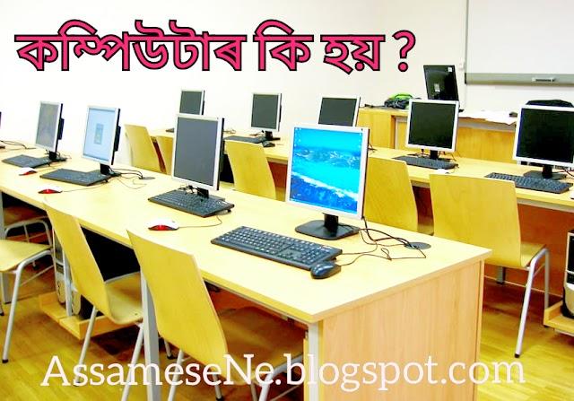 Computer কি হয় - সাধাৰণ জ্ঞান অসমীয়াত | What is Computer in Assamese | Computer History | AssameseNe.Blogspot.Com