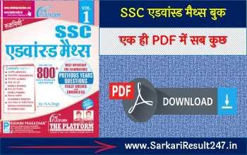 Platform Advanced Maths Book Volume - 01 PDF in Hindi | SSC एडवांस्ड मैथ्स बुक PDF