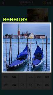 в венеции на причале стоят несколько прогулочных лодок 667 слов