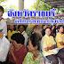 จ.ราชบุรี จัดโครงการบูรณาการสร้างรอยยิ้ม แก่ประชาชนในพื้นที่จอมบึง