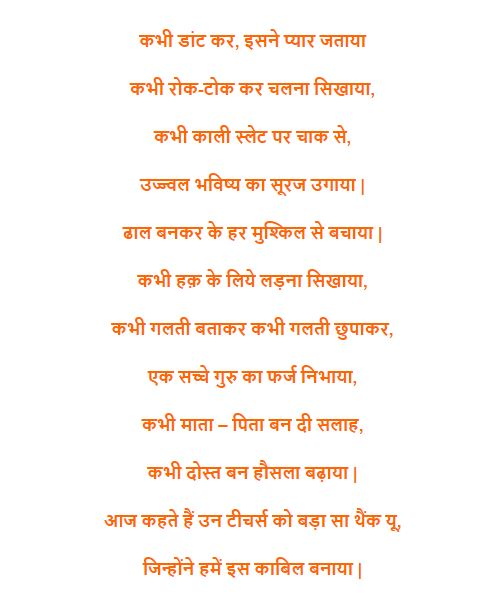 Teachers Day Poem in Hindi