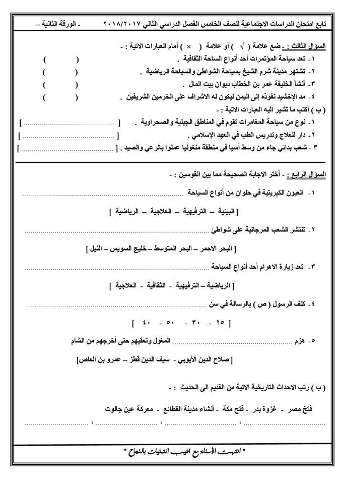 نماذج امتحانات اخر العام 2018 للصف الخامس الابتدائي في كل المواد 6