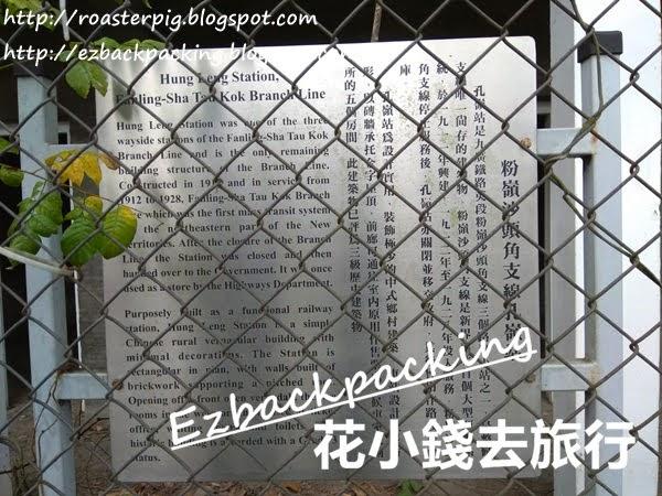香港百年隱世車站
