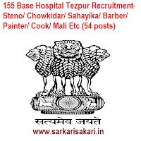 155 Base Hospital Tezpur Recruitment 2020- Steno/ Chowkidar/ Sahayika/ Barber/ Painter/ Cook/ Mali Etc (54 posts)