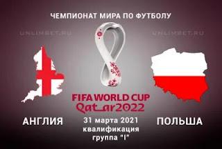 Англия – Польша где СМОТРЕТЬ ОНЛАЙН БЕСПЛАТНО 31 марта 2021 (ПРЯМАЯ ТРАНСЛЯЦИЯ) в 21:45 МСК.