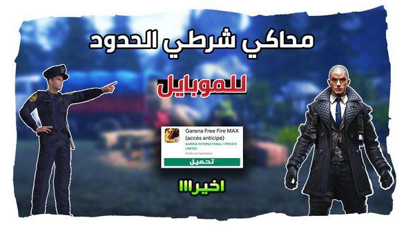 لعبة محاكي شرطي الحدود على الجوال !! فري فاير ماكس و لعبة عالم مفتوح جديدة | اخبار الجوال