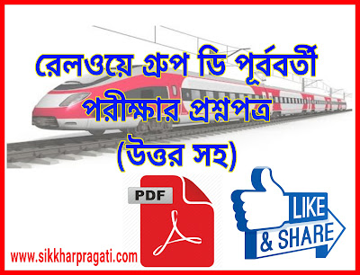 Railway Group - D Previous Examination Question Paper