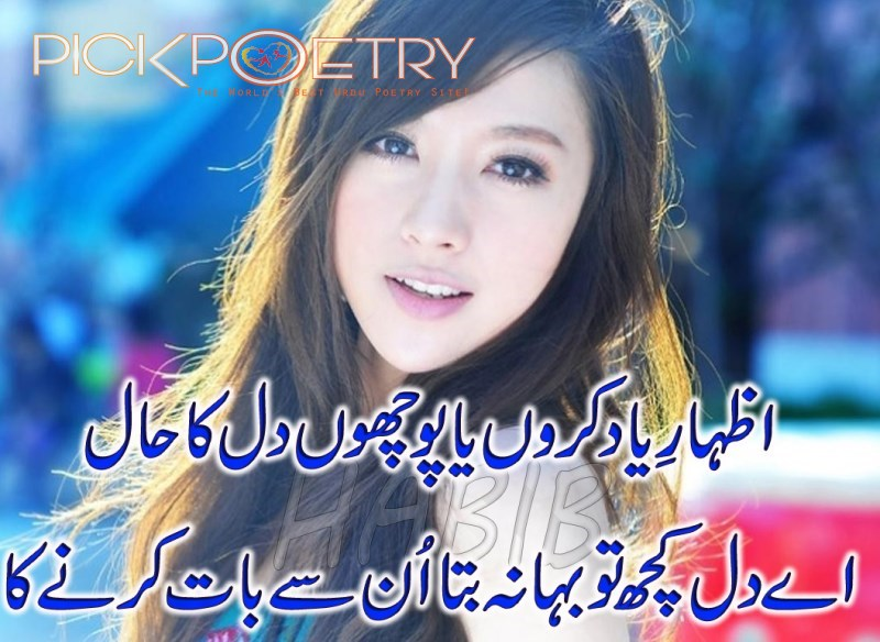 Two Lines Shayari | Sad Poetry Pics in Urdu 2 Lines - Sad