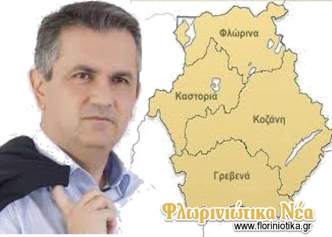 Γιώργος Κασαπίδης : για αδυναμία εισόδου εργατών γης στη Δυτική Μακεδονία  «γίνονται όλες οι απαραίτητες ενέργειες και δρομολογείται η άμεση επίλυση του»